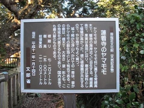 伊豆旅行 085