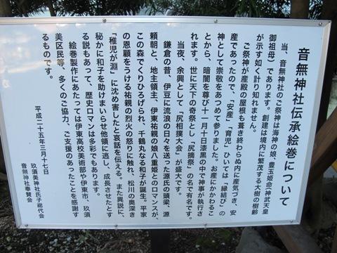 伊豆旅行 131