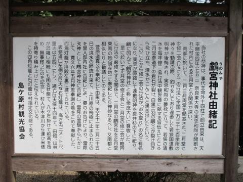 月ヶ瀬と島ヶ原 087
