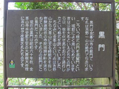 吉野山 006