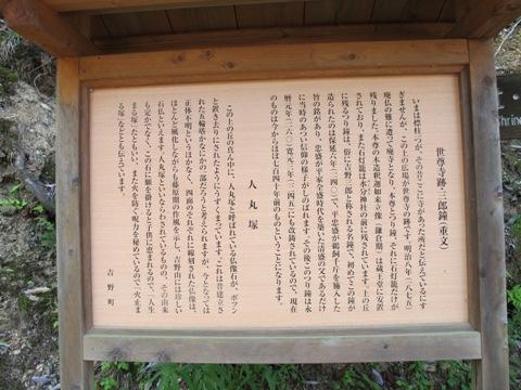 吉野山 082