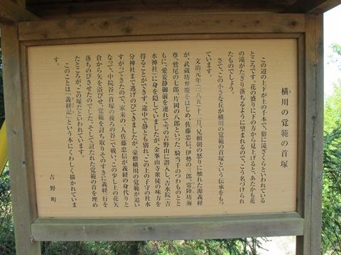 吉野山 087