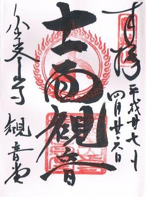 金峯山寺・観音堂・朱印