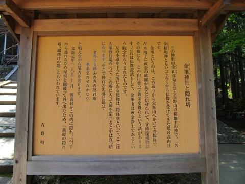 吉野山 040