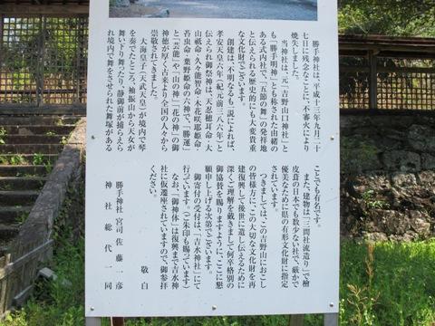 吉野山 164