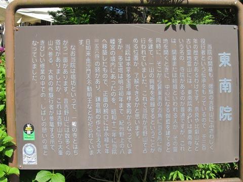 吉野山 216
