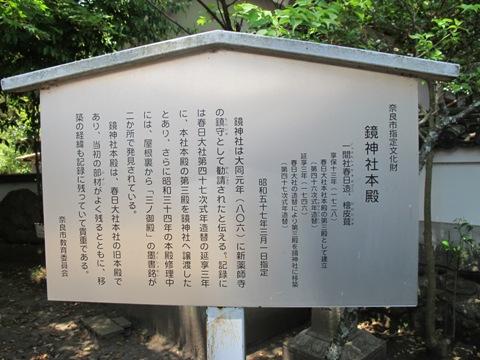 春日大社 092