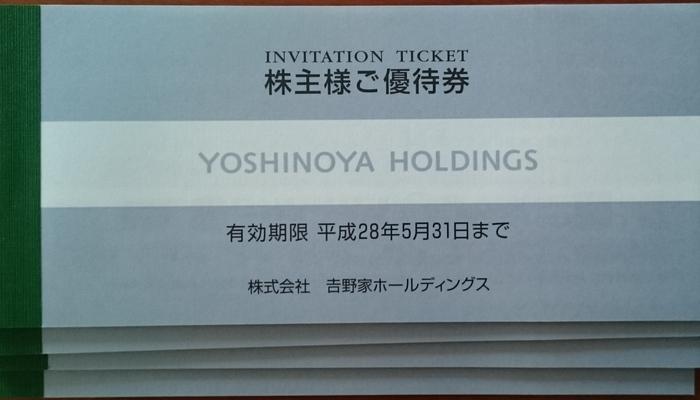 1-DSC_0282吉野家201502
