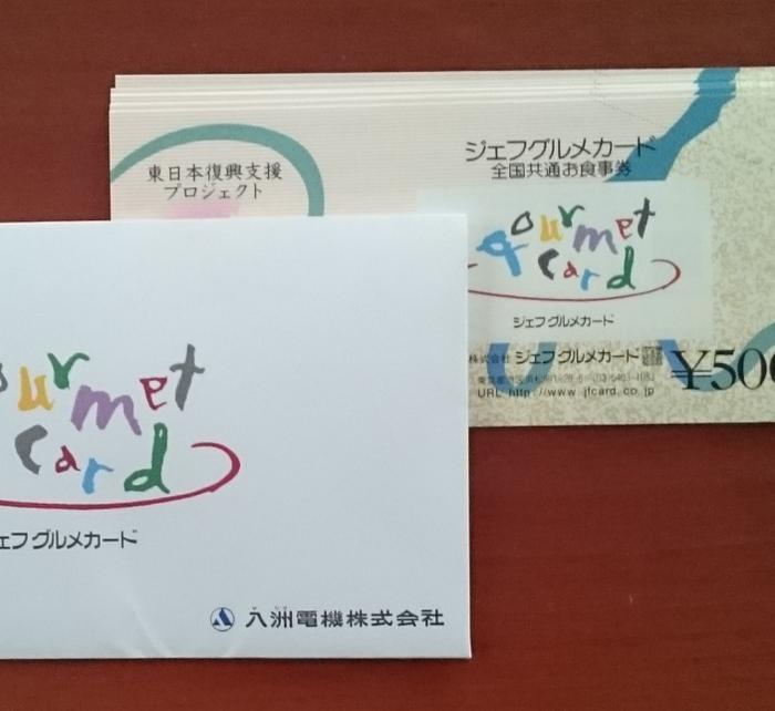 1-DSC_2760ジェフグルメカード
