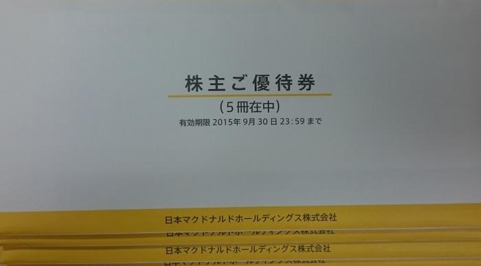 1-201412マクドナルド