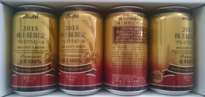 アサヒビール201412限定