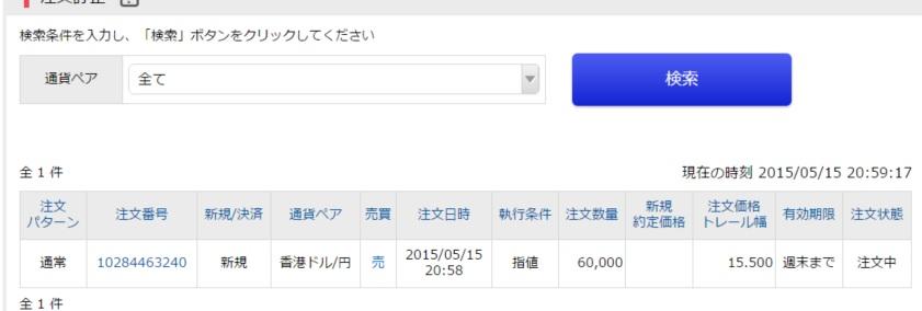 20150515YJFXの注文画面香港ドル円