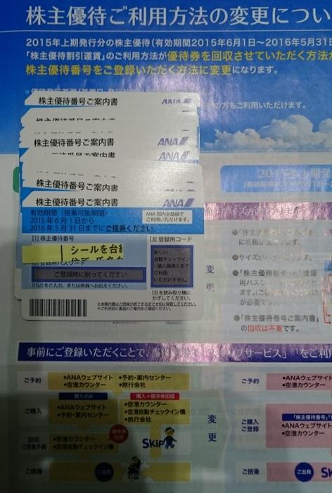201503 ANA優待券変更