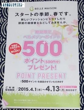 ベルメゾン 限定ポイント(500円分)プレゼント 201404