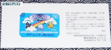 きょくとう クオカード 201502