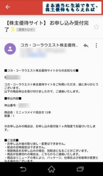 コカ・コーラウエスト 申込メール 201412