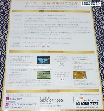 ダイエー イオンゴールドカード内容 201505