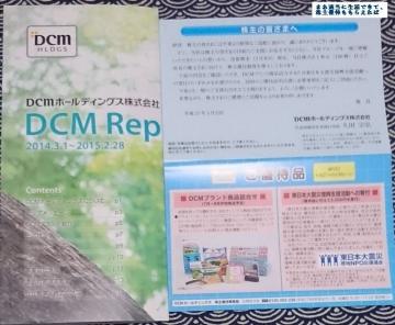 DCM HD 優待案内 201502