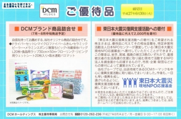 DCM HD 優待内容 201502