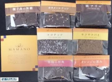 GMOとくとくポイント ママノ アリバカカオチョコレート 201503