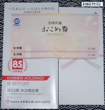 イチネンHD お米券 201503