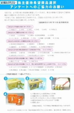 ジャパンフーズ アンケート 優待案内02 201503