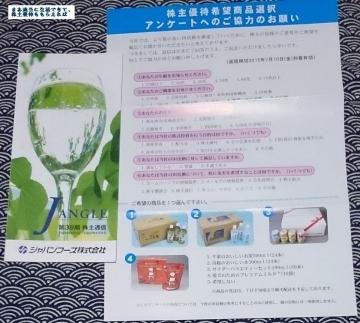 ジャパンフーズ アンケート 優待案内 201503