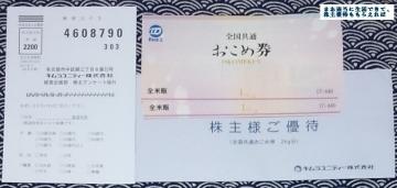 キムラユニティー お米券 201503