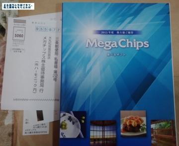 メガチップス カタログ01 201503