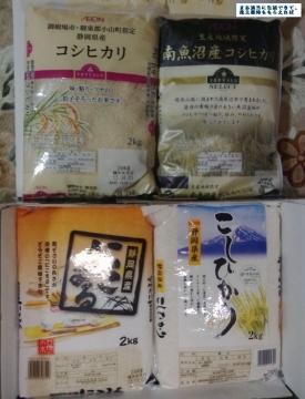 マックスバリュ東海 米食べくらべセット 201502