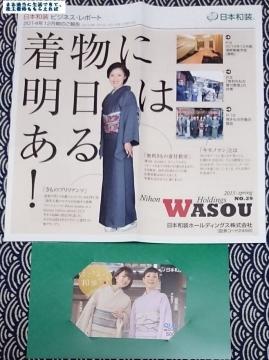 日本和装 クオカード 201412