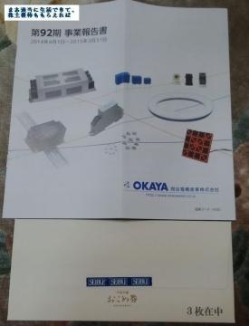 岡谷電機産業 お米券 201503
