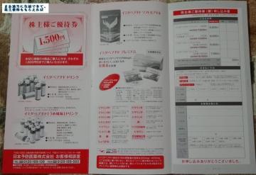 総医研 優待 お買物券02 201412