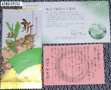 テクノ菱和 お茶 優待 201503