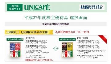 ユニカフェ 優待WEB申込 201503