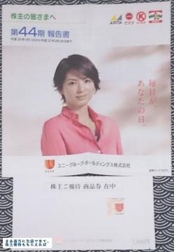 ユニー 優待券 201502