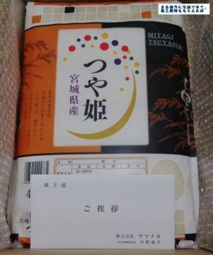 ヤマナカ 米 つや姫 201503