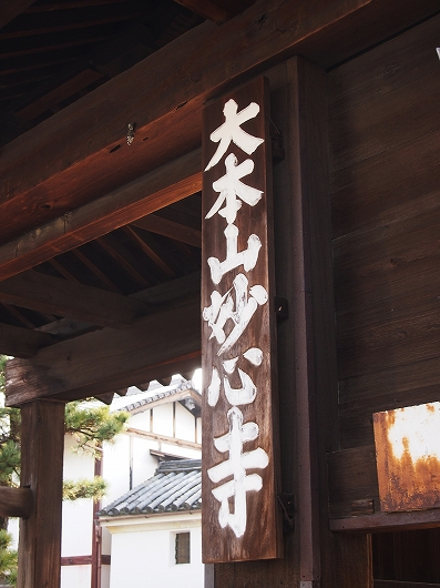 大本山妙心寺20141230
