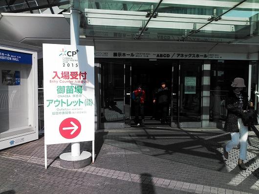 CP+入口2015015