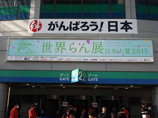 世界らん展日本大賞2015-20150214