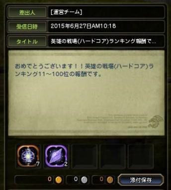 2015y06m29d_194655012.jpg