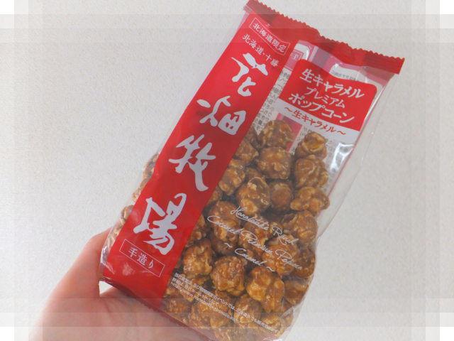 花畑 生キャラメル味