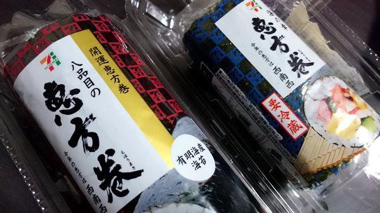 ehoumakiDSC_0074.jpg