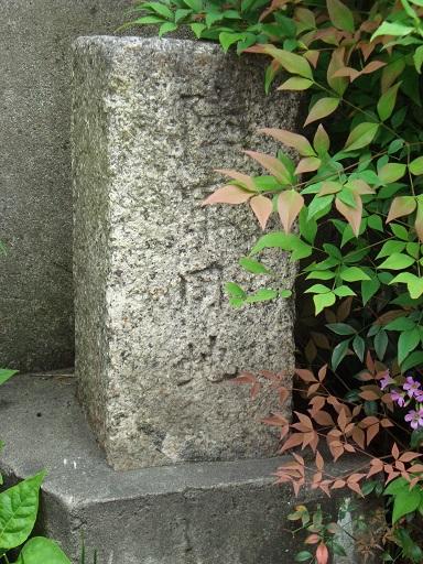 東京第一陸軍造兵廠跡滝野川境界石