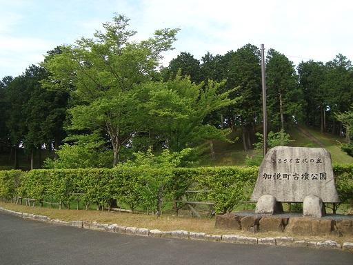 蛭子山古墳群古墳公園