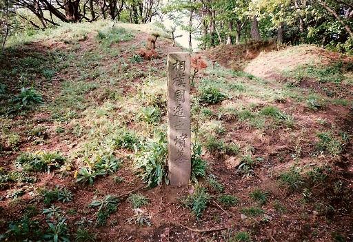 瓢塚古墳「相模国造之墳墓」碑