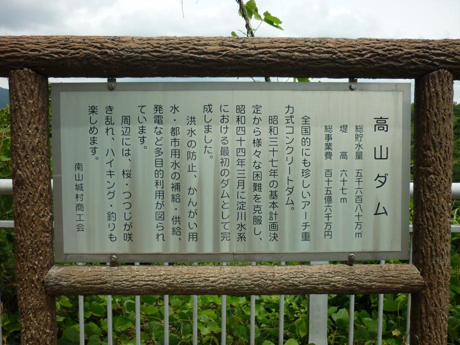 201506亀山宇治名張03-03