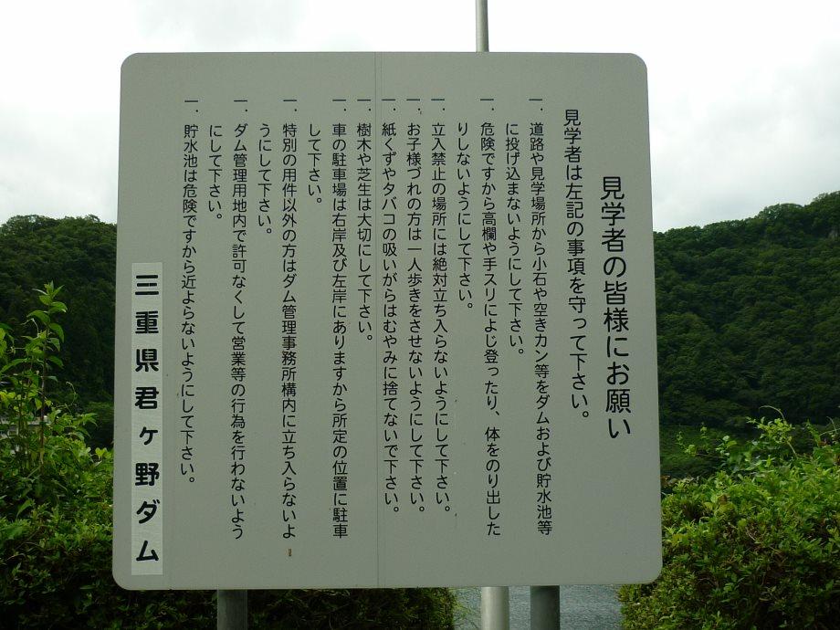 201506君ケ野ダム-19