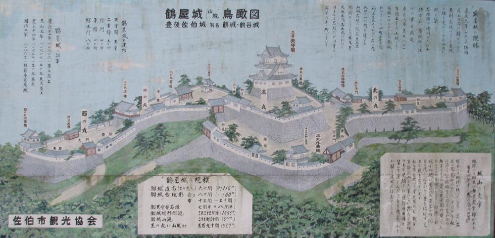 佐伯城復元図1