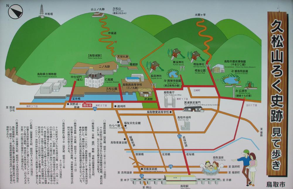 鳥取城000-1